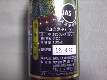 Cimg53441_2